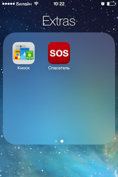 Киоск в папке бесплатно без звонков и SMS
